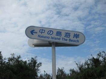 miyakojima.nakanoshimakaigan...2.jpg